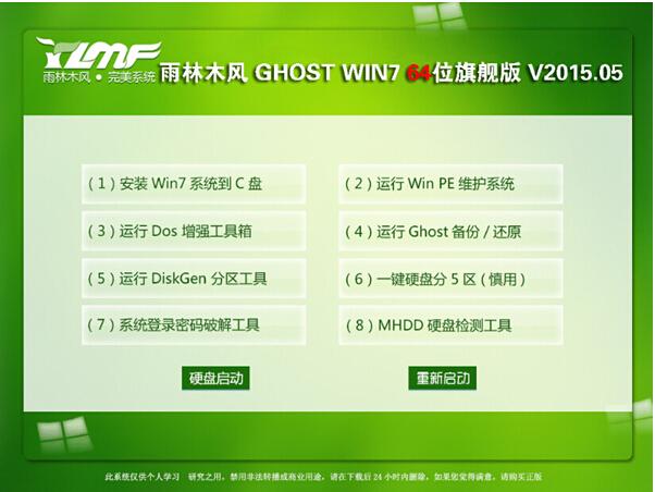 雨林木风GHOST WIN7 SP1 X64电脑城旗舰版V2015.05