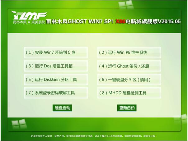雨林木风GHOST WIN7 SP1 X86电脑城旗舰版V2015.05