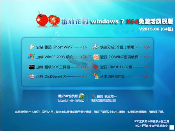 番茄花园 Windows 7 X64免激活旗舰版V2015.06 (64位)