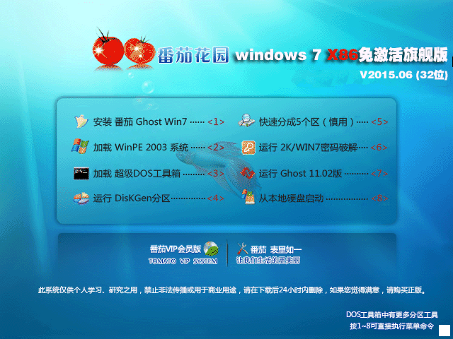 番茄花园 Windows 7 X86免激活旗舰版V2015.06 (32位)