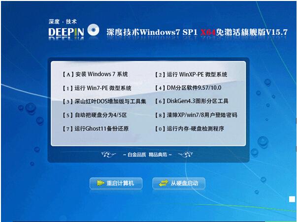 深度技术Windows7_SP1 X64 免激活旗舰版V15.7(win7 64位下载)