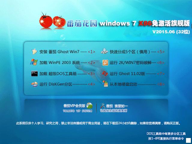 番茄花园 Ghost Win7_SP1 X86官方稳定版 V2014.07