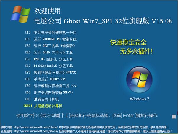 电脑公司 Ghost Win7 SP1 32位旗舰版下载V15.08_win7旗舰版