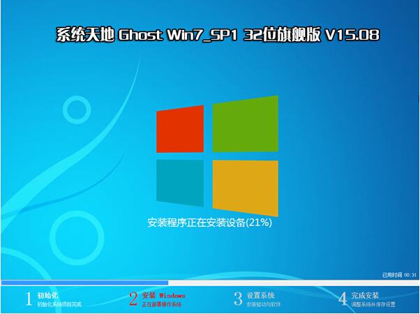 系统天地 Ghost Win7 SP1 32位旗舰版下载V15.08_win7旗舰版