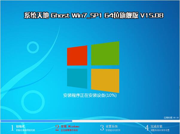 系统天地 Ghost Win7 SP1 64位旗舰版下载V15.08_win7旗舰版