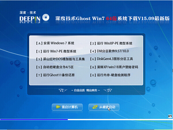 深度技术Ghost Win7 64位系统下载V2015.09最新版