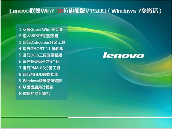 Lenovo联想win7 32位旗舰版v15.09(windows7免激活)