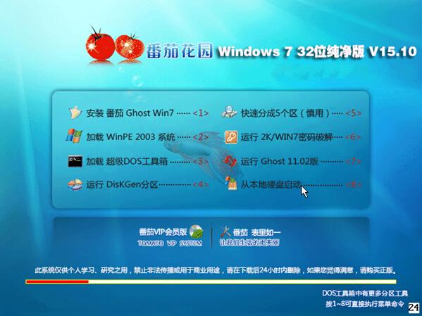 番茄花园 Windows7 32位纯净版 V15.10_win7旗舰版