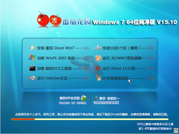 番茄花园 Windows7 64位纯净版 V15.10_win7旗舰版