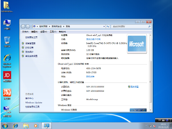 windows7_SP1 X86 纯净版v2015.11_win7旗舰版