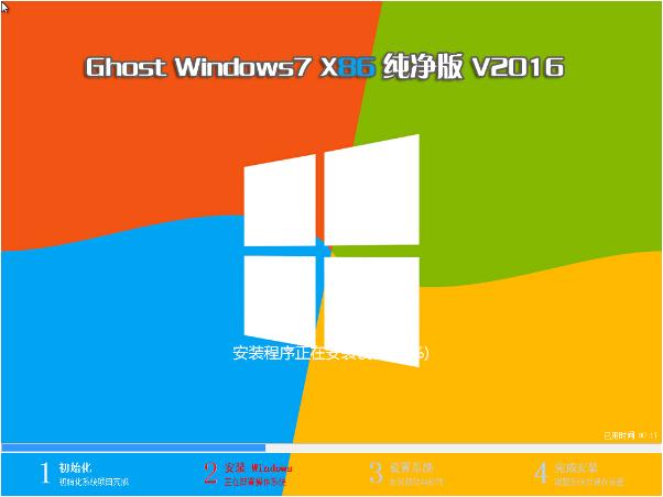 系统之家Ghost Win7 32位纯净版V2016.01_Win7旗舰版32位