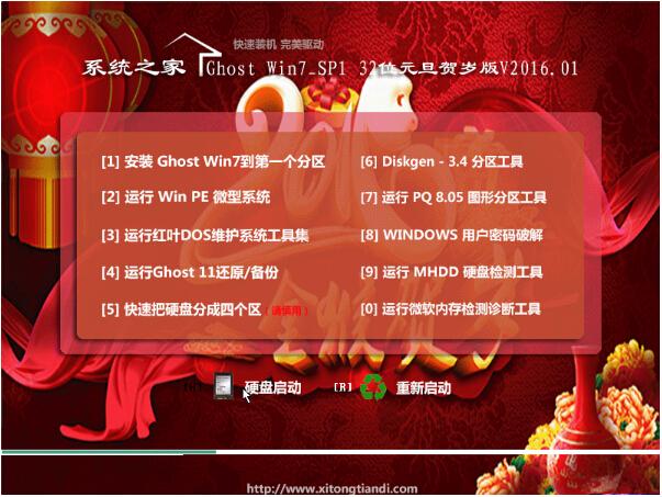 系统之家Ghost Win7_SP1 32位元旦贺岁版V16.01_Win7旗舰版