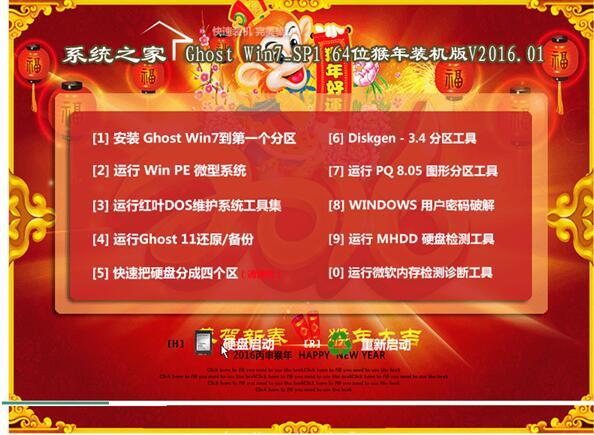 系统之家Ghost Win7_SP1 64位元旦贺岁版V16.01_Win7旗舰版