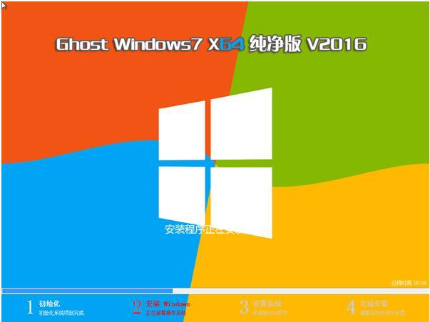 系统之家Ghost Win7 64位纯净版V2016.01_Win7旗舰版64位