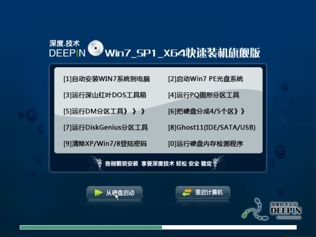 深度技术Ghost Win7 SP1 X86 免激活旗舰版V16.01