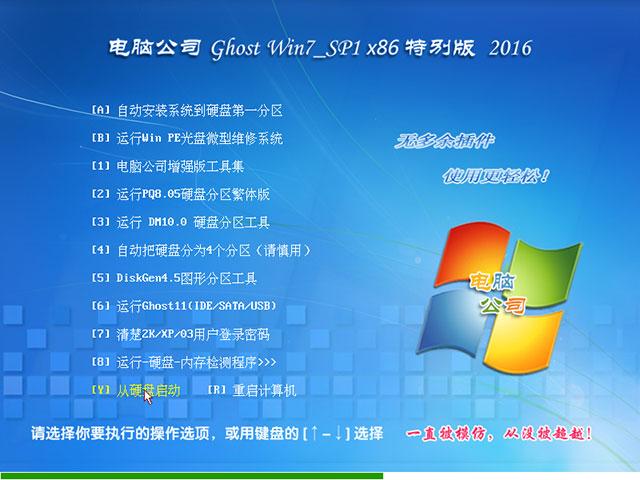 电脑公司Ghost Win7 SP1 X86 猴年旗舰版V2016.01