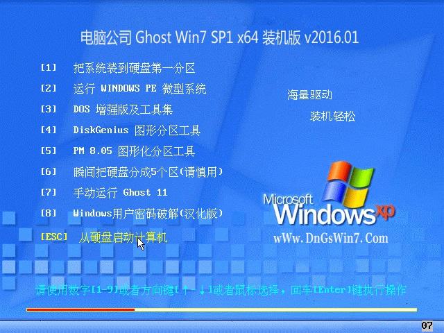 电脑公司Ghost Win7 SP1 X64 猴年旗舰版V2016.01