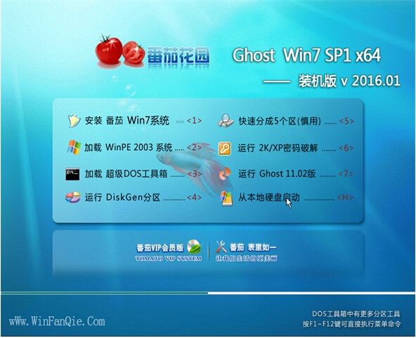番茄花园Ghost Win7 SP1 X64 免激活旗舰版V16.01
