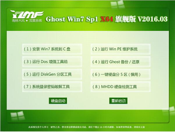 雨林木风 GHOST WIN7 SP1 X64 官方旗舰版 V16.03