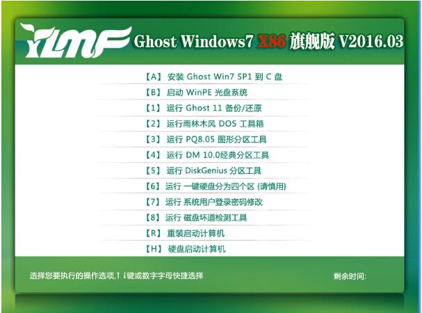雨林木风 GHOST WIN7 SP1 X86 官方旗舰版 V16.03