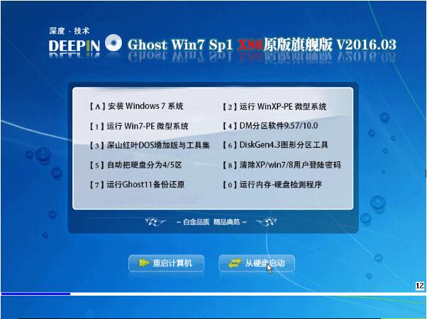 深度技术 GHOST WIN7 SP1 X86 原版旗舰版 V16.03