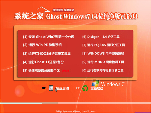 系统之家Windows7 64位纯净版V16.03_Win7旗舰版64位