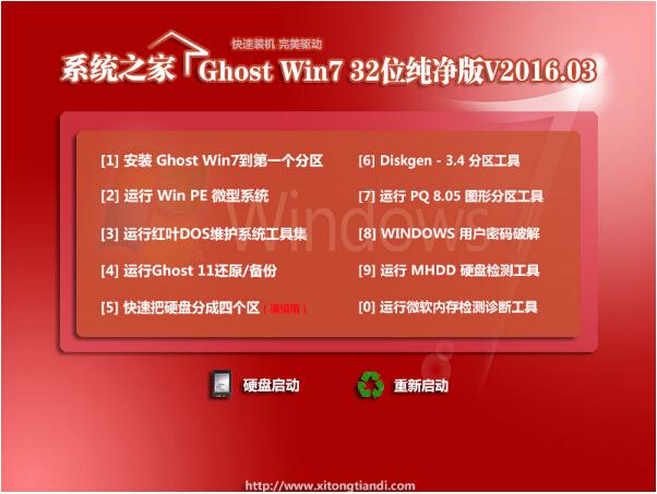 系统之家Windows7 32位纯净版V16.03_Win7旗舰版32位
