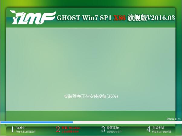 雨林木风Windows7 32位纯净版V16.03_Ghost Win7旗舰版