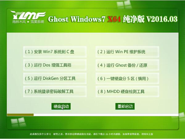 雨林木风Windows7 64位纯净版V16.03_Ghost Win7旗舰版