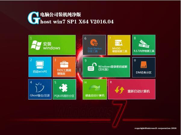 电脑公司Ghost Win7 64位纯净版V16.04_Win7旗舰版下载