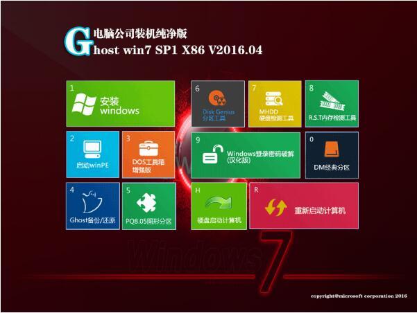 电脑公司Ghost Win7 32位纯净版V16.04_Win7旗舰版下载