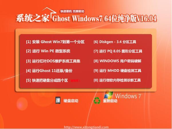 系统之家Ghost Win7 64位纯净版V2016.04_Win7旗舰版64位