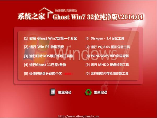 系统之家Ghost Win7 32位纯净版V2016.04_Win7旗舰版32位