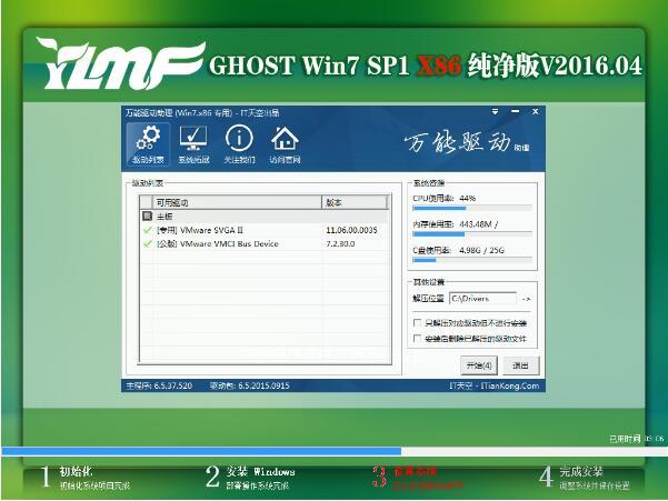 雨林木风Ghost Win7 32位纯净版V2016.04_Win7旗舰版32位