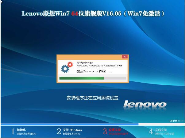 lenovo联想Ghost win7 SP1 64位旗舰版V16.05
