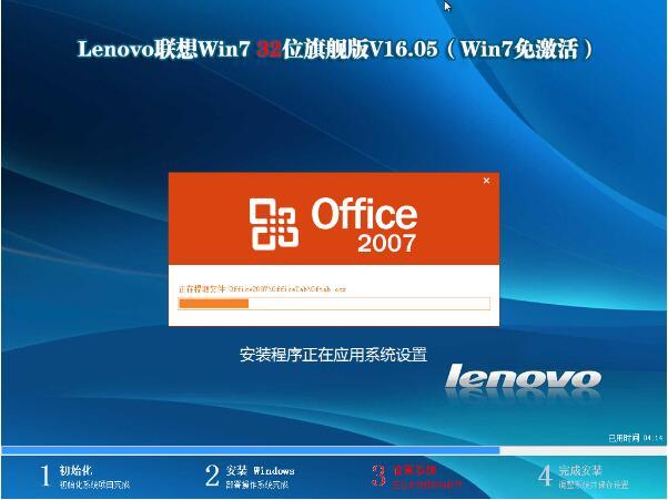 lenovo联想Ghost Win7 SP1 32位旗舰版V16.05_Win7 32位系统下载
