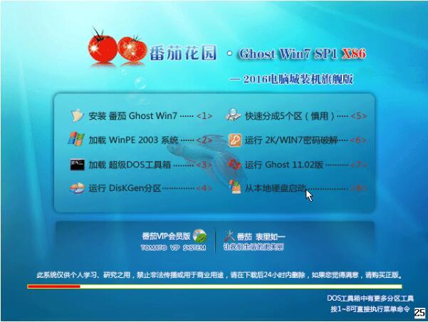 番茄花园Win7 32位旗舰版a.jpg
