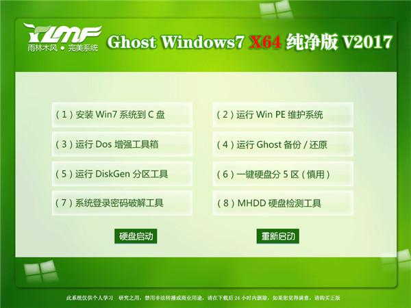 雨林木风ghost win7_sp1