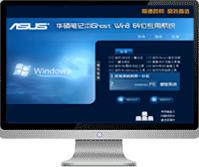 华硕笔记本ASUS GHOST WIN8.1 64位专业版
