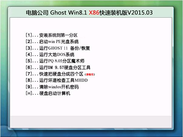 电脑公司GHOST WIN8.1 X86快速装机版V2015.03
