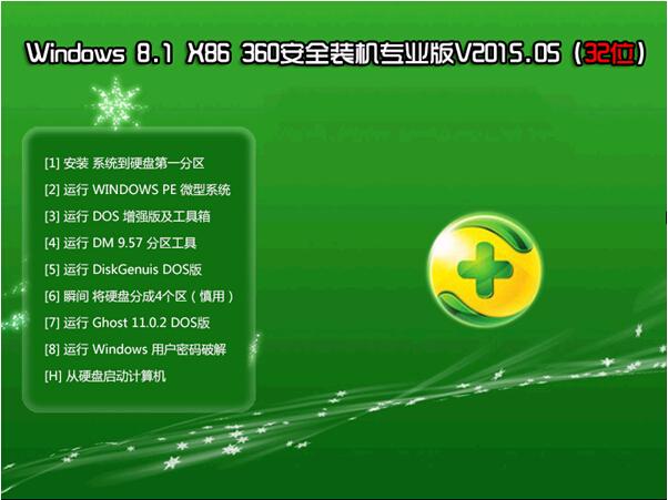 Windows 8.1 X86 360安全装机专业版V2015.05