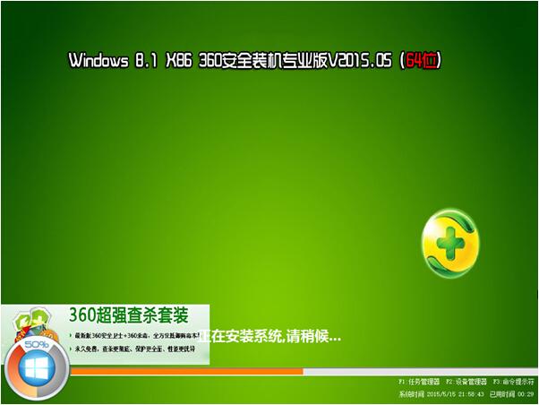 Windows 8.1 X64 360安全装机专业版V2015.05