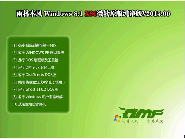 雨林木风 Windows 8.1 X86 微软原版纯净版V2015.06