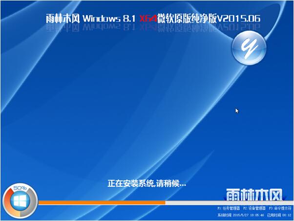 雨林木风 Windows 8.1 X64 微软原版纯净版V2015.06