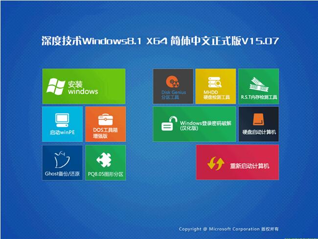 深度技术Windows8.1 X64 简体中文正式版 V2015.07