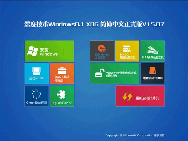 深度技术Windows8.1 X86 简体中文正式版 V2015.07