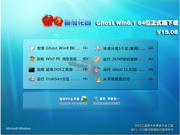 番茄花园 Ghost Win8.1 64位正式版下载V15.08