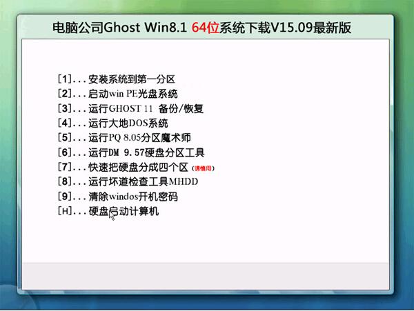 电脑公司Ghost Win8.1 64位系统下载V15.09最新版