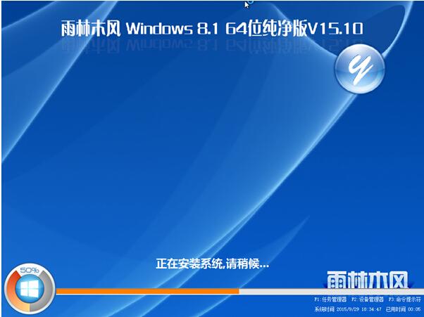 雨林木风 Windows8.1 64位纯净版V15.10 _Win8.1专业版