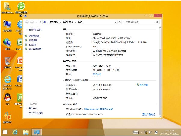 系统之家Ghost win8.1 32位元旦贺岁版V16.01 _win8.1专业版